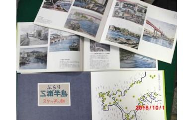 「ぶらり三浦半島スケッチの旅」画集 A4版 全70頁 フルカラー
