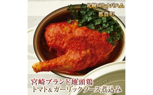 CB4 『札幌バルナバハム』地頭鶏のトマト&ガーリックソース煮込み 1.4kg《ブランドコラボ企画》