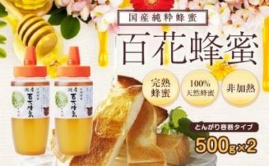 <国産>百花蜂蜜【500g(とんがりポリ容器)×2本】養蜂一筋60年自慢の一品