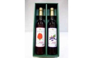 八女立花ワインセットB【あまおう・ブルーベリーを完熟果汁で醸造した自信作】