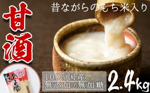 No.158 無加糖・ノンアルコール甘酒セット(あま酒300g×3、あま酒500g×3)【はつゆき屋】