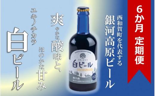 銀河高原ビール ユキノチカラ白ビールセット定期便(6か月)