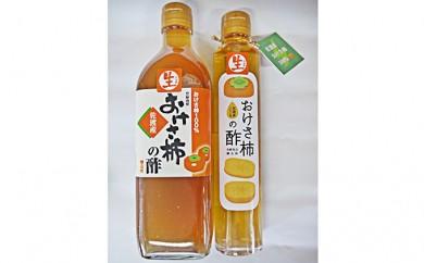 [№5703-0288]佐渡産おけさ柿の酢 500ml&200mlセット