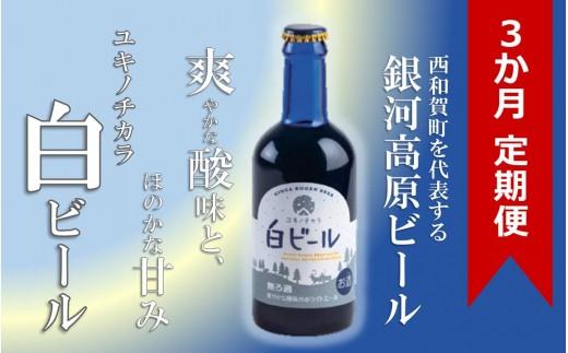 銀河高原ビール ユキノチカラ白ビールセット定期便(3か月)