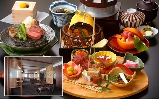 [№5630-0357]日本料理「さくら」月会席「粋コース」ペアご利用券