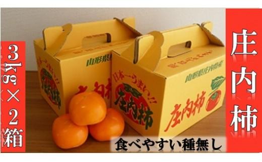 三川町青山産庄内柿1箱約3kg×2ケース
