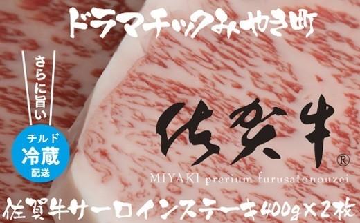 D59-H 佐賀牛サーロインステーキ(400g×2枚)