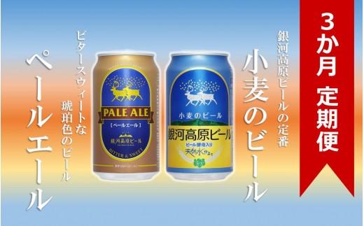 銀河高原ビール 二種のビールセット定期便(3か月)