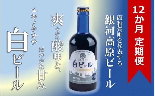 銀河高原ビール ユキノチカラ白ビールセット定期便(12か月+1か月分)
