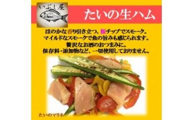 無添加にこだわり作った魚の生ハム