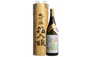 繁桝 大吟醸箱入娘 1800ml【酒作りの贅を尽くした華やかな香りと味わい】