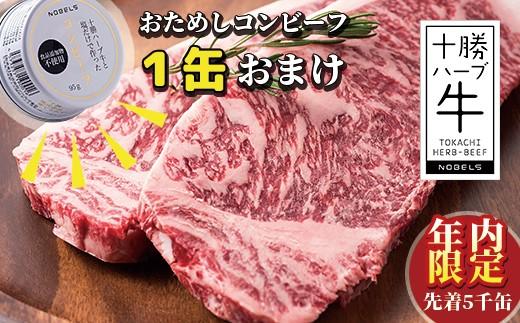 [H051]十勝ハーブ牛 サーロインステーキ<400g> +コンビーフ ◆2019年2月発送