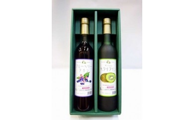 八女立花ワインセットC【ブルーベリー・キウイを完熟果汁で醸造した自信作】