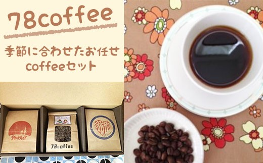 78coffee◆季節に合わせたお任せcoffeeセット1
