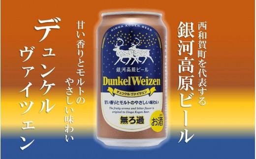 銀河高原ビール デュンケルヴァイツェンビール