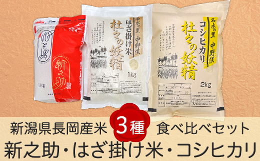 新潟県長岡産米3種食べ比べセット(新之助・はざ掛け米・コシヒカリ)