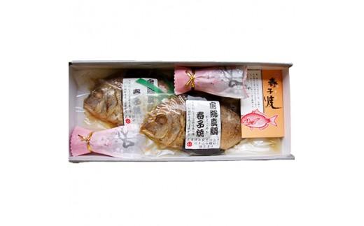 房総真鯛春子焼「鯛めし・鯛茶漬」【1017877】