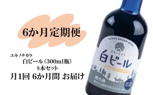 銀河高原ビール ユキノチカラ白ビール6か月定期便