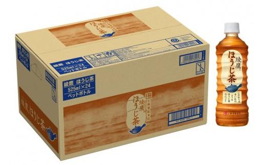 Z-027 綾鷹ほうじ茶525mlPET×24本(1ケース)