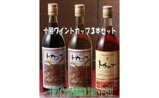 A001-1 「十勝ワイン」 トカップ3本セット