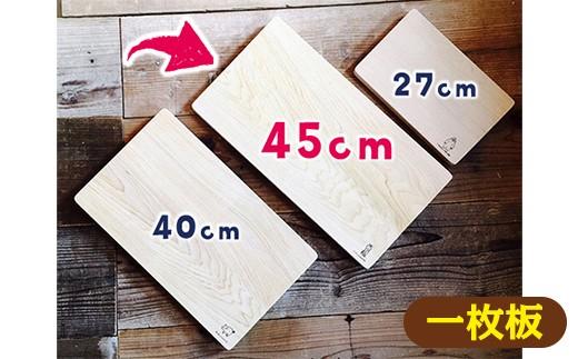 ◇青森ヒバのまな板(大)45cm