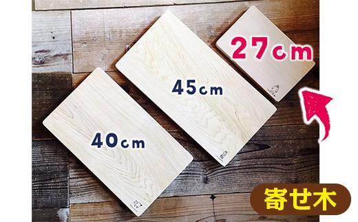 ◇青森ヒバのまな板(小)27cm