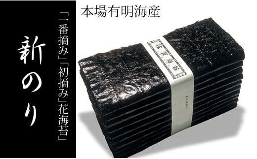 C-14 新のり(花海苔・一番海苔・初摘み海苔)100枚入り