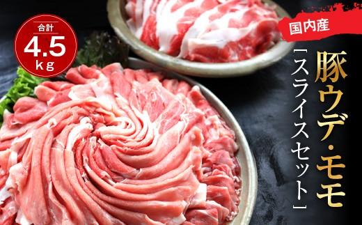 A322 ☆大容量☆国内産豚ウデ肉・豚モモ肉スライスセット(合計4.5kg)
