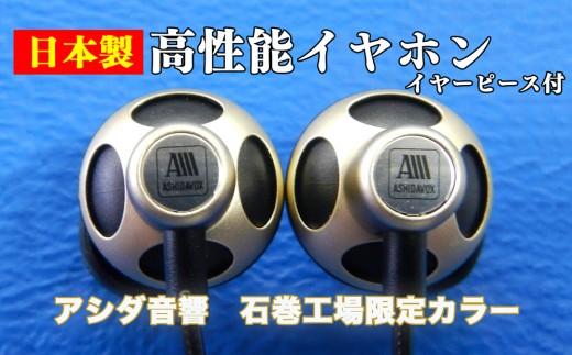 日本製高性能イヤホン(石巻工場製造)
