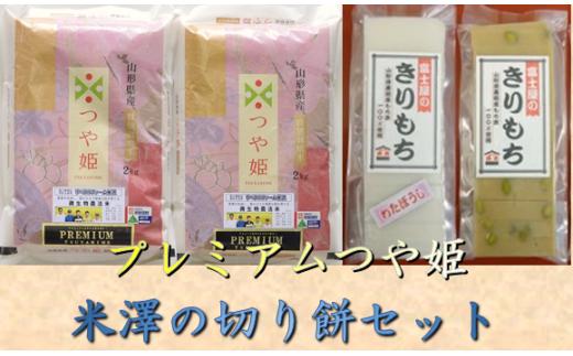 006-005 【12月~1月お届け】お米と切り餅(つや姫・白餅・みそ豆もち)セット