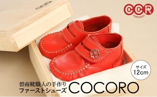 <桐箱> 靴職人手作りのファーストシューズ「COCORO」(全9種) H066-002
