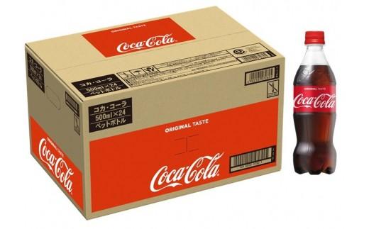 Z-010 コカ・コーラ 500mlPET【1ケース】