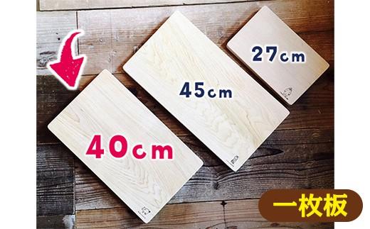 ◇青森ヒバのまな板(中・一枚板)40cm