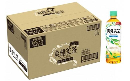 Z-009 爽健美茶 600mlPET【1ケース】