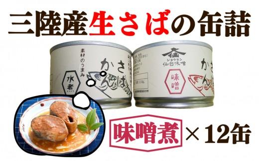 三陸産 生さばの缶詰 12缶入(味噌煮)