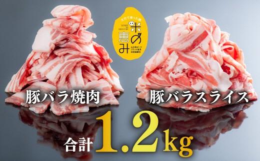 C-109 【合計1.2kg】中川さんちの米の恵み豚バラスライス600g、豚バラ焼肉600g