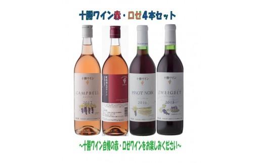 B001-2 「十勝ワイン」 赤・ロゼ4本セット