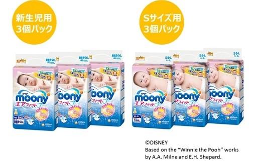 466 ムーニーエアフィット「ベビー用紙おむつ」①新生児用(270枚)か②Sサイズ(252枚)ユニ・チャーム