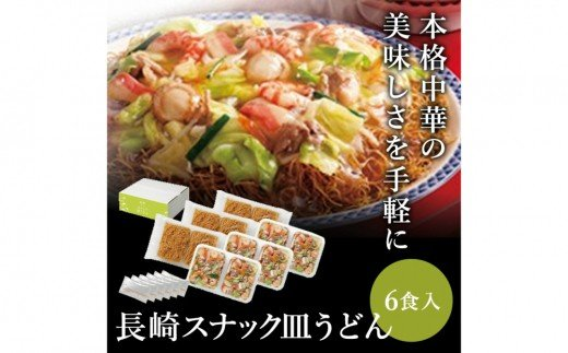 【A-330】皿うどん 海鮮 具入り 6食入り エビ イカ 豚