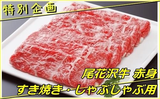 【特-5】尾花沢牛赤身 すき焼き・しゃぶしゃぶ用 400g