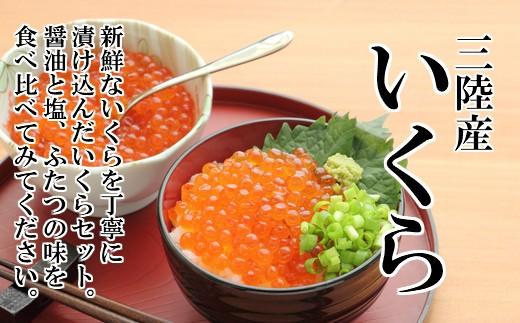 D-041 【旬をお届け!】三陸産いくら食べ比べセット