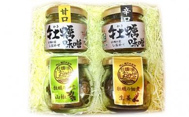 [№5735-0410]牡蠣の味噌・佃煮詰合せ(4瓶)