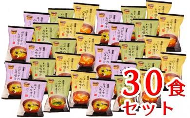 [№5915-0368]山吹味噌フリーズドライ味噌汁 30食セット