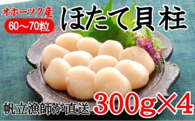 <オホーツク産>刺身用 冷凍帆立貝柱 1.2kg(60~70粒)