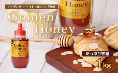 ゴールデンハニー【純粋はちみつ1kg】贅沢なコクのある味わいの純粋蜂蜜