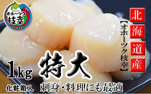 [№5708-0377]特大ジャンボほたて貝柱!たっぷり1kg 枝幸産