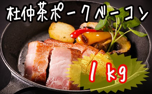 HMG015【杜仲茶ポーク】ベーコンブロック<ドドーンと1kg>