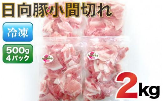 P-10 日向豚 小間切れ2kg