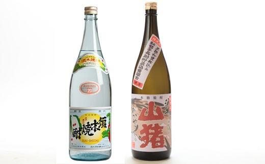 【蔵元直送】限定・赤山猪セット 30-4001