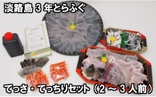 B083:【季節限定】淡路島3年とらふぐ(てっさ・てっちり2~3人前)